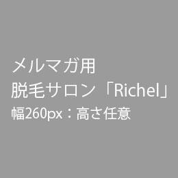 mail_richel